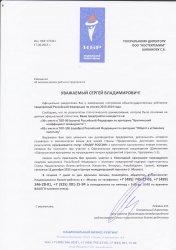 Национальный рейтинг предриятий РФ