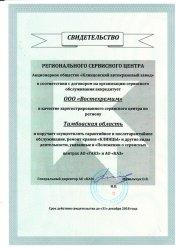 Сертификат Клинцы