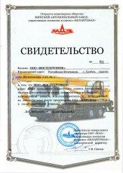 Сертификат Маз