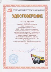 Удостоверение ООО