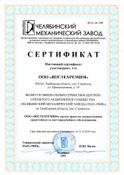Сертификат ЧМЗ