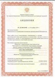 Лицензия ЭПБ здания и ГПМ_1