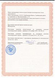 Лицензия ЭПБ здания и ГПМ_2