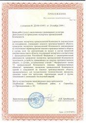 Лицензия ЭПБ здания и ГПМ_3