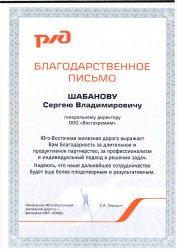 Благодарственное письмо ОАО РЖД