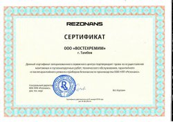 Сертификат Резонанс