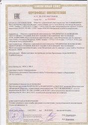 Сертификат ТС. Краны мостовые электрические стр.1