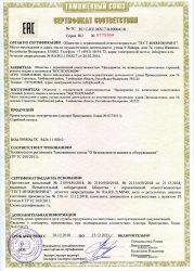 Сертификат на краны