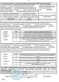 Выписка из реестра СРО2