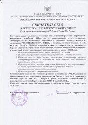 Свидетельство о регистрации электоролаборатории