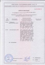 ТО и ремонт транспортных средств, машин и оборудования стр. 2