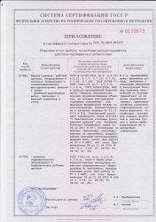 ТО и ремонт транспортных средств, машин и оборудования стр. 3